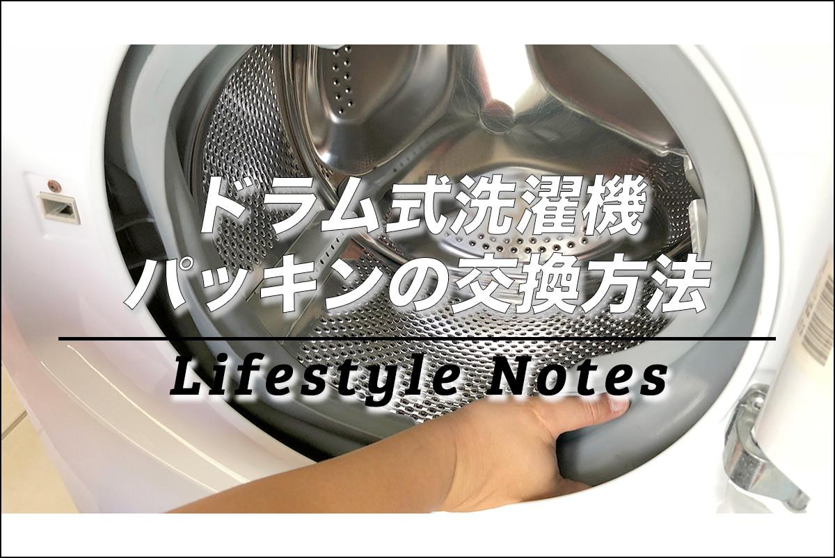 ドラム式洗濯機のパッキンの交換方法