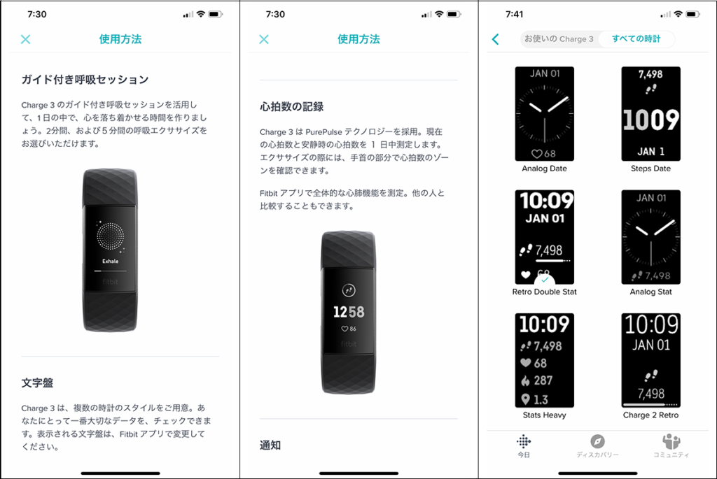 FitbitのCharge3
